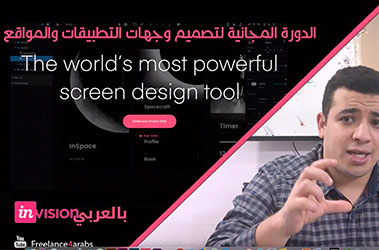 InVision Studio تصميم وجهات التطبيقات والمواقع ببرنامج